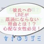 彼氏へのLINEが既読にならない理由12選!心配な女性必見!