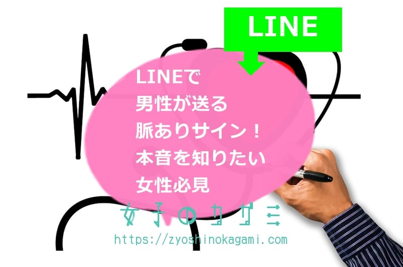 lineの脈ありサイン