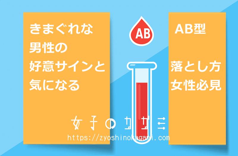 男性 ab 型