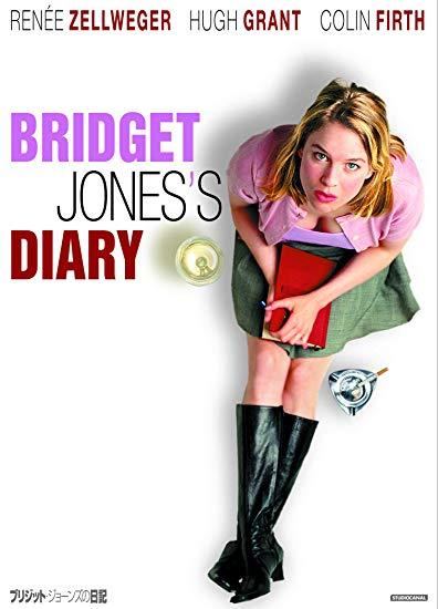 ブリジットジョーンズの日記