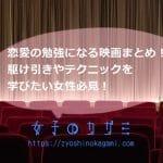 【2019年版】恋愛の勉強になる映画20選!駆け引きやテクニックを学びたい女性必見!