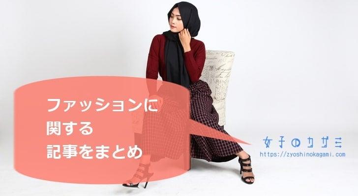 ファッションに関する記事をまとめ