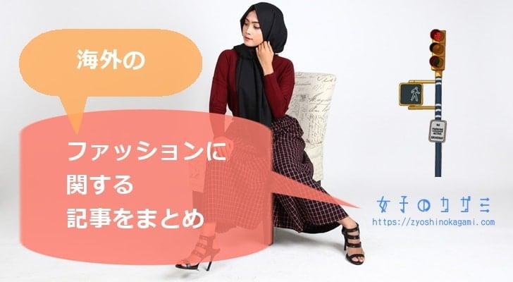 海外のファッションに関する記事をまとめ
