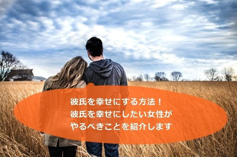 彼氏を幸せにする方法