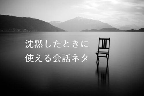 沈黙したときの会話