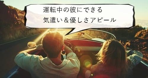 運転中の彼にできる気遣い