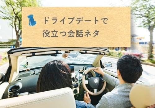 ドライブデートの会話