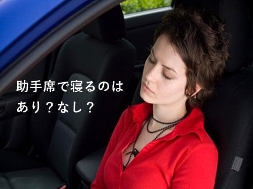 助手席で寝る女性