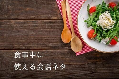 食事中に使える会話