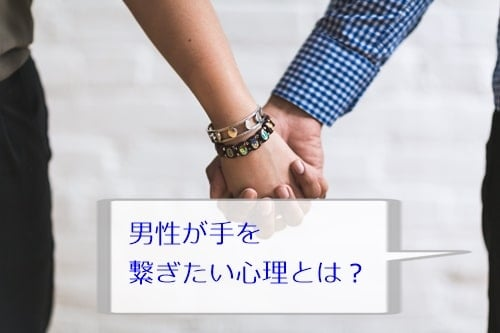 男性が手を繋ぎたい心理