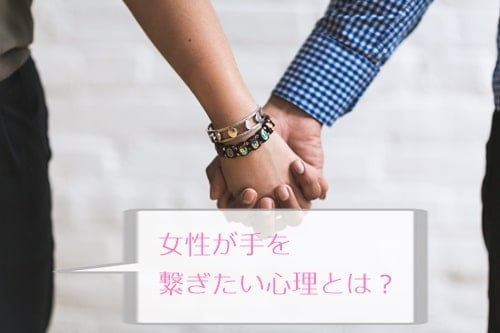 女性が手を繋ぎたい心理