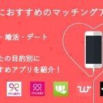 【女性向け】出会えるマッチングアプリのおすすめ12選!恋活・婚活・デートの目的別に紹介!
