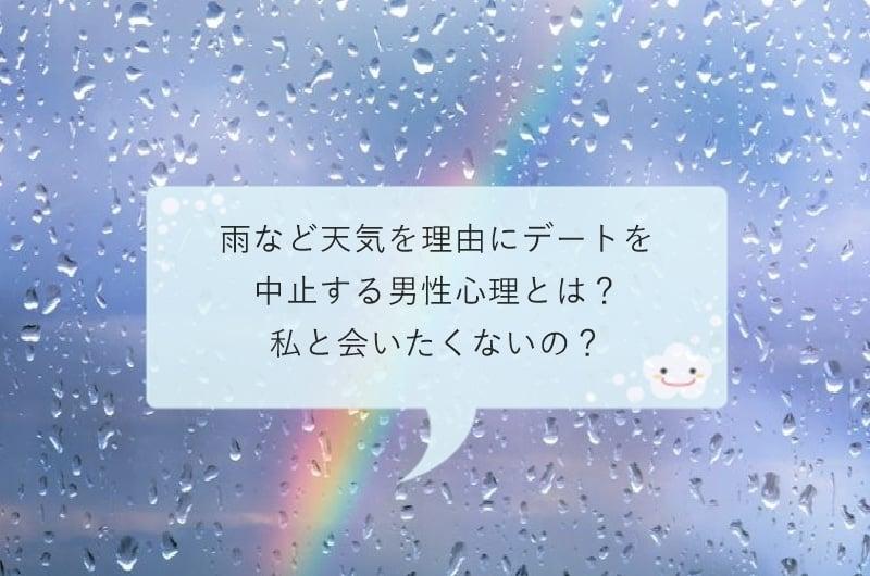 雨でデートが中止