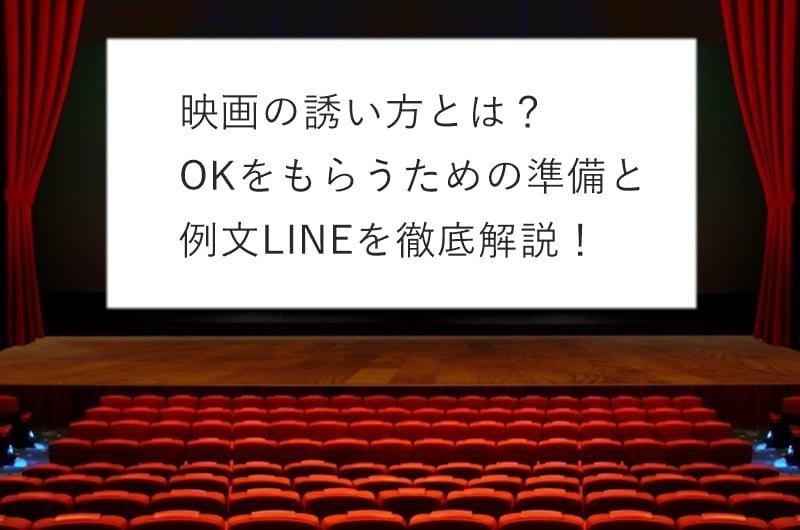 映画の誘い方