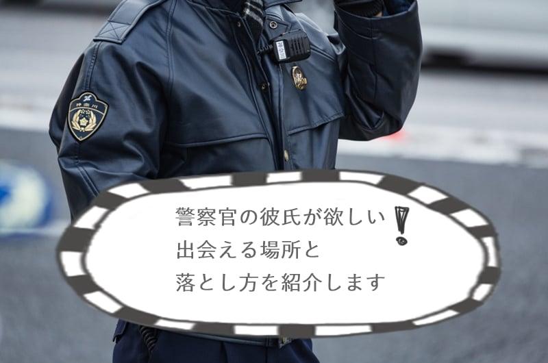 警察官の彼氏が欲しい