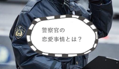 警察官の恋愛事情