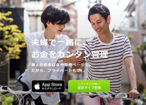 家計簿アプリのオシドリ