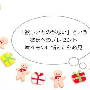 「欲しいものがない」という彼氏へのプレゼント15選!誕生日やクリスマスで悩んだら必見
