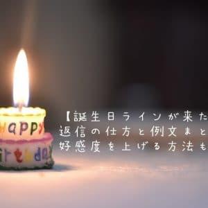 【誕生日ラインが来た】返信の仕方と例文まとめ!好感度を上げる方法も紹介