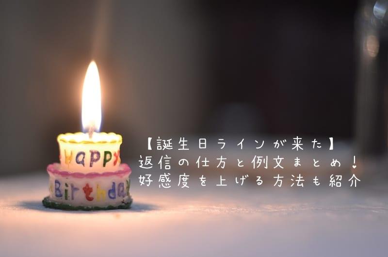 誕生日ラインの返信