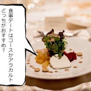 食事デートはコースorアラカルトどっちがおすすめ?メリット&デメリットを解説