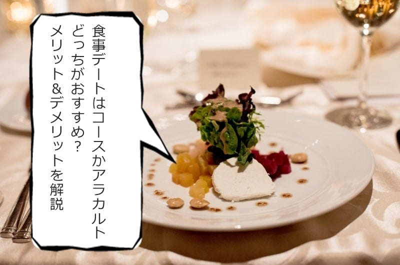 デートのコース料理