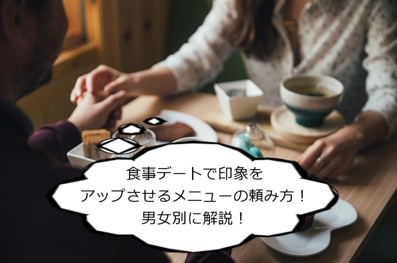 食事デートの頼み方