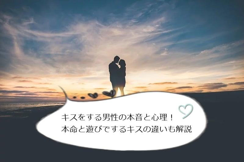 キスをする男性の本音