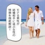 モテる男性が本命彼女・結婚相手に選ぶ女性の特徴11選を徹底解説!