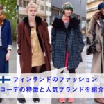 フィンランドのファッションの特徴と人気ブランド6選をまとめ!