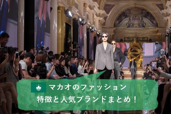 マカオのファッションの特徴