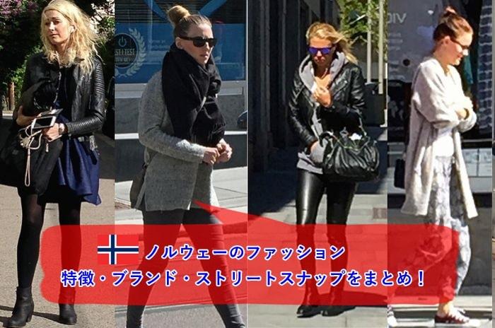 ノルウェーファッションの特徴
