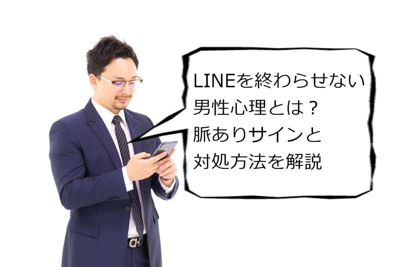 LINEを終わらせない男性心理とは