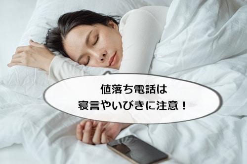 値落ち電話は寝言やいびきに注意